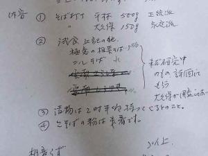 11-11-30 品書き