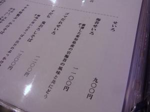 11-12-1 品そばあぷ