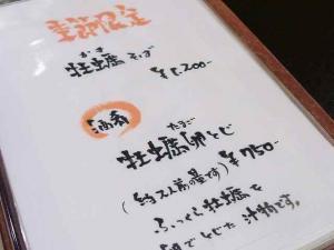 11-12-2 品牡蠣そば