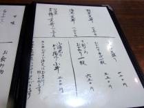 11-12-4 品天丼