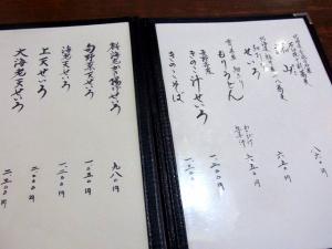 11-12-4 品そば