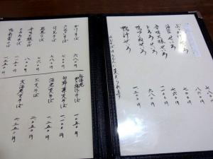 11-12-4 品そば2