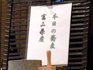 11-12-5 本日の蕎麦