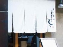 11-12-5 暖簾