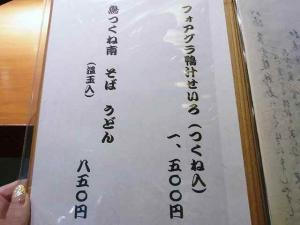 11-12-6 品フォアグラ