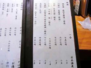 11-12-6 品酒