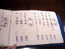 11-12-9 品ビア