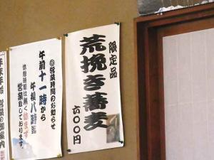 11-12-11 品あらびき
