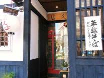 11-12-12 店正面