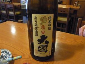 11-12-13 酒大国