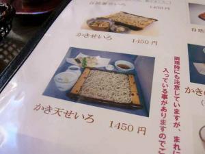 11-12-15 品牡蠣