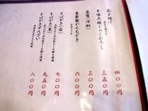 11-12-16 品料理2