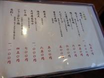 11-12-16 品料理1