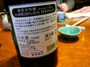 11-12-16 酒2裏