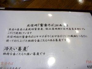 11-12-18 品富倉蕎麦とは