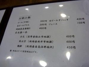 11-12-18 品ビア