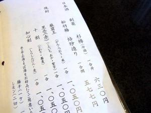 11-12-21 品さけ