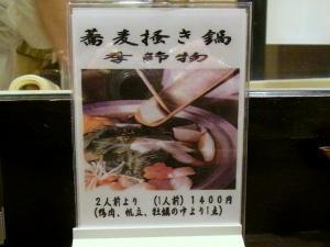 11-12-22 品鍋