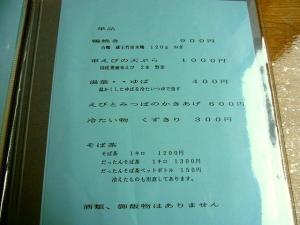 11-12-24 品単品