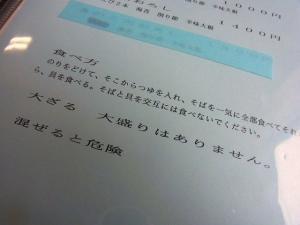 11-12-24 品食べ方