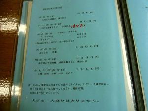 11-12-24 品冷そば