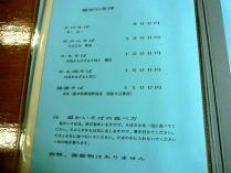11-12-24 品温そば