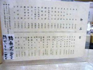 11-12-27 品そば