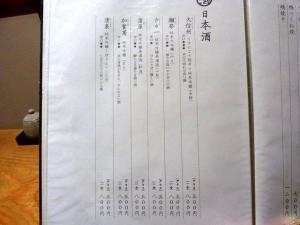 11-12-29 品さけ