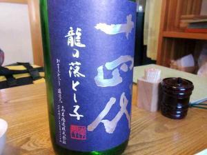 12-1-9-1 前菜の酒