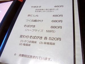 12-1-9-2 品料理