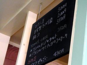 12-1-12 品黒板