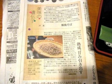 12-1-13 新聞