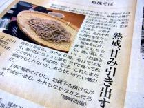 12-1-13 新聞あぷ12