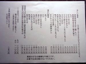 12-1-18 品そば