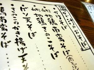 12-1-22 品温蕎麦あぷ