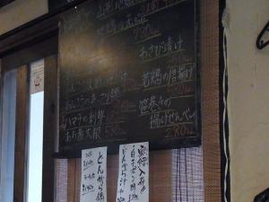 12-1-22 品黒板