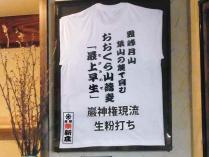 12-1-22 Tシャツ
