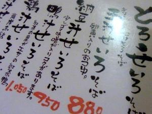 12-1-23 品納豆