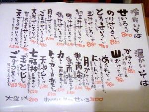 12-1-23 品そば