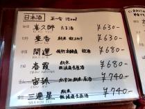 12-1-26 品酒
