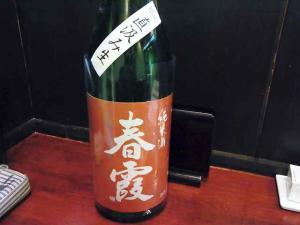 12-1-26 酒びん