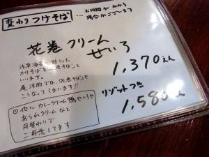 12-1-26 品花巻