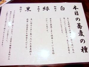 12-2-4 品蕎麦の種類