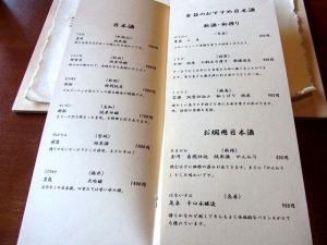 12-2-7 品酒