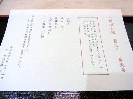 12-2-11 品