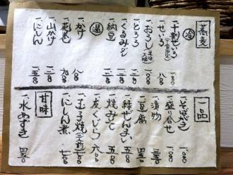 14-11-17 品そば