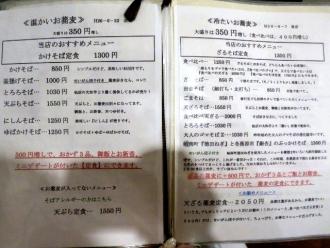 14-11-17-2 品そば