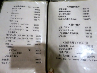 14-11-17-2 品酒