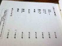 14-11-19 品温そば