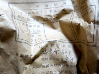 14-11-23 蕎麦粉産地